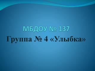 МБДОУ № 137