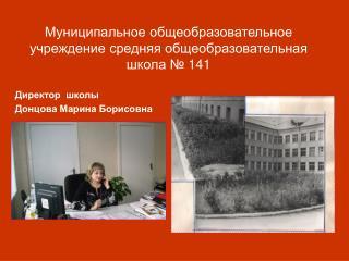 Муниципальное общеобразовательное учреждение средняя общеобразовательная школа № 141