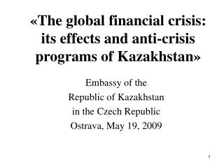 «The global financial crisis:  its effects and anti-crisis programs of Kazakhstan»