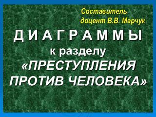 Составитель     доцент В.В. Марчук