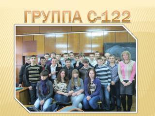 группа С-122