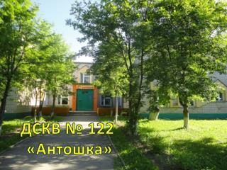 ДСКВ № 122  «Антошка»