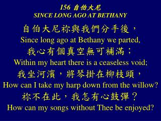156  自伯大尼 SINCE LONG AGO AT BETHANY