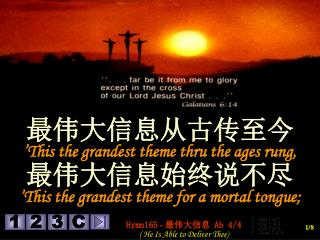 """主耶稣 实在能拯救你 """" He is a - - - bled to deliver thee, 主耶稣 实在能拯救你 He is a - - - bled to deliver thee;"""