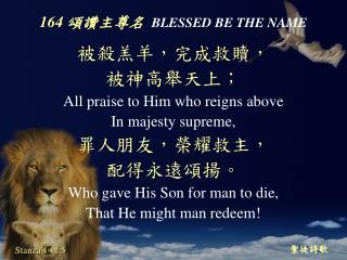 164  頌讚主尊名 BLESSED BE THE NAME