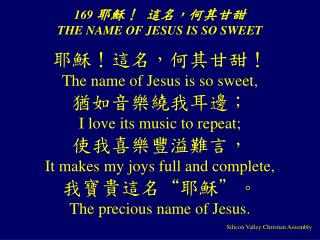 169  ??? ???????  THE NAME OF JESUS IS SO SWEET