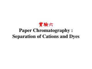 paper chromatography separation of cations and dyes Chemistry 11 santa monica college paper chromatography: separation and identification of five metal cations objectives known and unknown solutions of the metal ions.