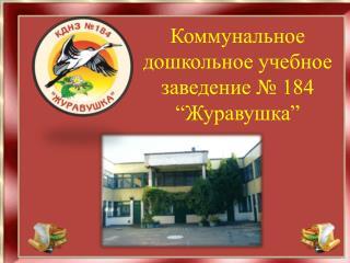 """Коммунальное дошкольное учебное заведение № 184 """"Журавушка"""""""