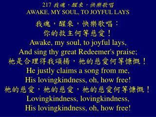 217  我魂,醒來,快樂歌唱 AWAKE, MY SOUL, TO JOYFUL LAYS