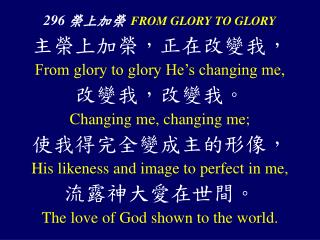 296  榮上加榮 FROM GLORY TO GLORY