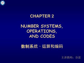 CHAPTER 2 NUMBER SYSTEMS, OPERATIONS, AND CODES 数制系统、运算和编码