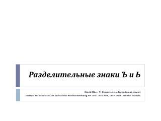 Sigrid Eder, 9. Semester, s.ederedu.uni-graz.at Institut f r Slawistik, SE Russische Rechtschreibung SS 2011 515.504, Un