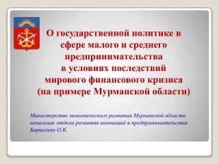 Министерство экономического развития Мурманской области