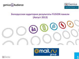 Белорусская аудитория результаты  FUSION  панели ( Август 2013 )