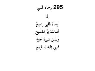 رجاء قلبي 295
