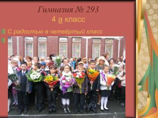 Гимназия № 293 4  а  класс