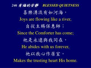 246  有福的安靜 BLESSED QUIETNESS