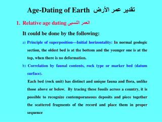 Relative age dating   العمر النسبى It could be done by the following: