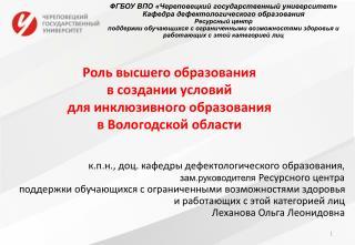 Роль высшего образования  в создании условий  для инклюзивного образования  в Вологодской области