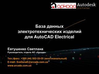 База данных электротехнических изделий для  AutoCAD Electrical