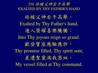 258  袮被父神右手高舉 EXALTED BY THY FATHER'S HAND