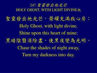 247  聖靈發出祂光芒 HOLY GHOST, WITH LIGHT DIVINE 祂