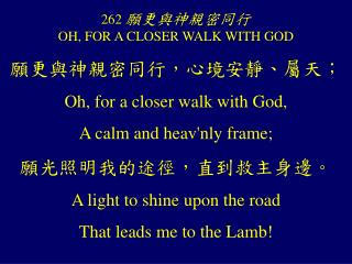 262  願更與神親密同行 OH, FOR A CLOSER WALK WITH GOD