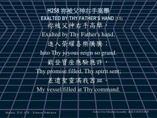 H258  祢被父神右手高舉 EXALTED BY THY FATHER'S HAND  (1/5)