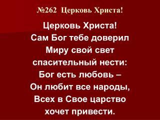 №262  Церковь Христа!