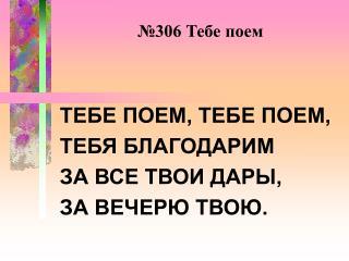 №306 Тебе поем