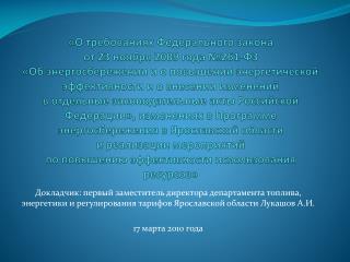 Нормативные правовые акты Российской федерации, действующие в сфере энергосбережения