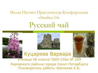 Малая Научно Практическая Конференция  «Знайка-14»  Русский чай