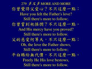 279  多又多 MORE AND MORE