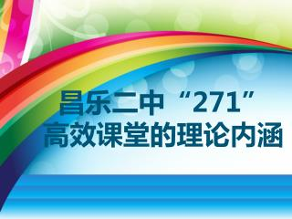 """昌乐二中"""" 271 """" 高效课堂的理论内涵"""