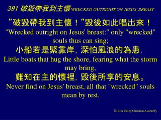 391 破毀帶我到主懷  WRECKED OUTRIGHT ON JESUS' BREAST