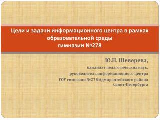 Цели и задачи информационного центра в рамках образовательной среды гимназии №278