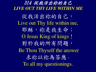 314 從我活出祢的自己 LIVE OUT THY LIFE WITHIN ME