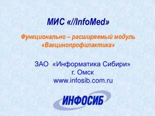 МИС «//InfoMed» Функционально – расширяемый модуль «Вакцинопрофилактика»