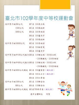 臺北市 102 學年度中等校運動會