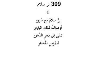 بر سلام 309