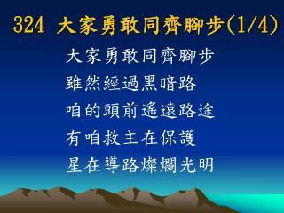 324  大家勇敢同齊腳步 (1/4)