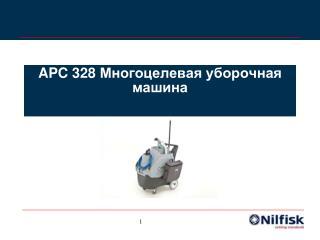APC 328  Многоцелевая уборочная машина