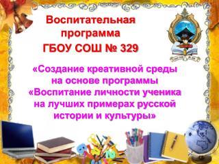 Воспитательная программа ГБОУ СОШ № 329