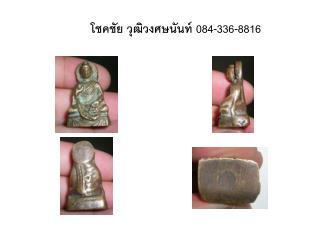 โชคชัย วุฒิวงศษนันท์ 084-336-8816