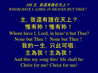 336  主,我還有誰在天上? WHOM HAVE I, LORD, IN HEAVEN BUT THEE?
