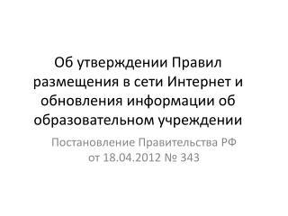 Постановление Правительства РФ от 18.04.2012 № 343