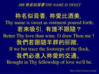 348 袮 名似膏香 THY NAME IS SWEET