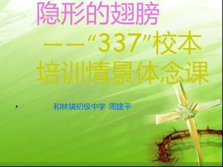 """隐形的翅膀 ——"""" 337 """" 校本培训情景体念课"""