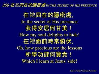 358 在祂同在的隱密處 IN THE SECRET OF HIS PRESENCE