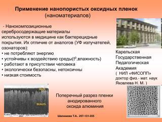 Применение нанопористых оксидных пленок  (наноматериалов)